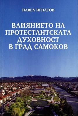 Влиянието на протестантската духовност в град Самоков