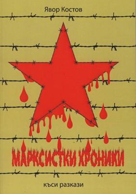 Марксистки хроники