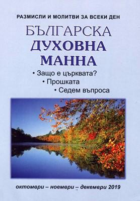 Българска духовна манна - октомври, ноември, декември 2019