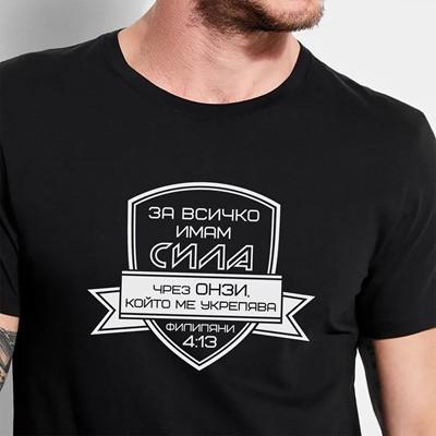 Тениска - Филипяни 4:13 (размер L) [Подаръци/Сувенири]