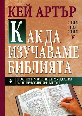 Как да изучаваме Библията