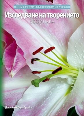 Изследване на творението с Ботаника