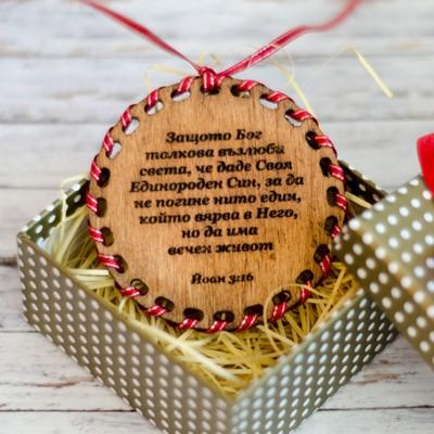 Дървена играчка за елха с библейски стих - Йоан 3:16 [Подаръци/Сувенири]