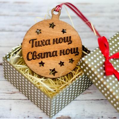 Дървена играчка за елха с гравиран текст - Тиха нощ, Свята нощ [Подаръци/Сувенири]