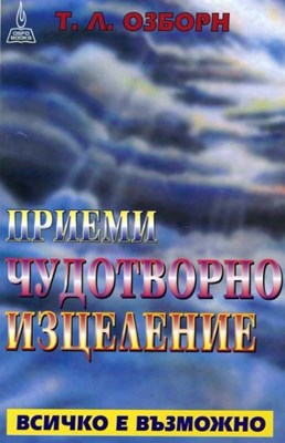 Приеми чудотворното изцеление