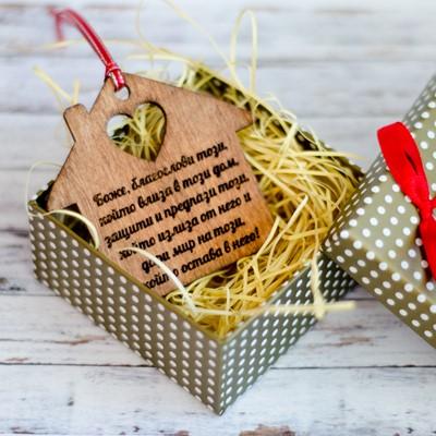 Дървена играчка за елха с гравиран текст  - Боже, благослови този, който влиза в този дом...