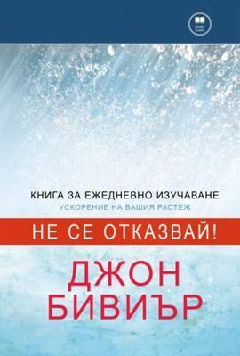 """Наръник и Молитви за книгата """"Не се отказвай"""" [Електронна книга]"""