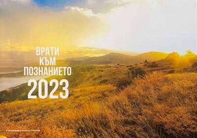 Календар 2020 - Врати към познанието [Календар]
