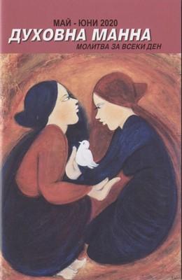 Духовна манна - Май и Юни 2020