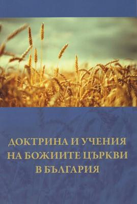 Доктрина и учения на Божиите Цъкрви в България
