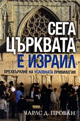 Сега Църквата е Израел