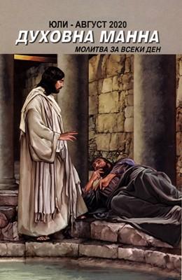 Духовна манна - Юли и Август 2020