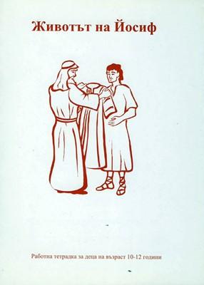 Животът на Йосиф (10-12г)