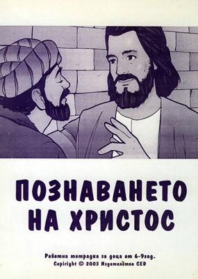 Познаването на Христос (6-9г)