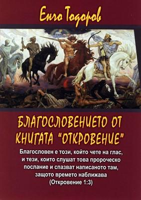 """Благословението от книгата """"Откровение"""""""