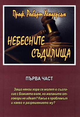 Небесните съдилища (първа част)