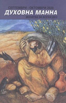 Духовна манна - Септември и Октомври 2020
