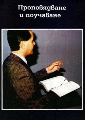 Проповядване и поучаване (меки корици)