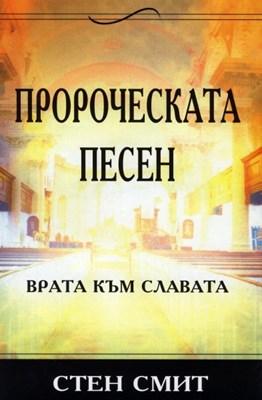 Пророческата песен (меки корици)