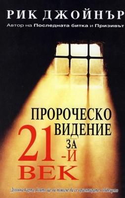 Пророческото видение за 21век (меки  корици)