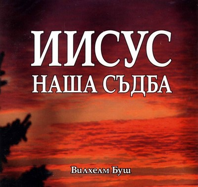 Иисус наша съдба (аудио книга) [CD]