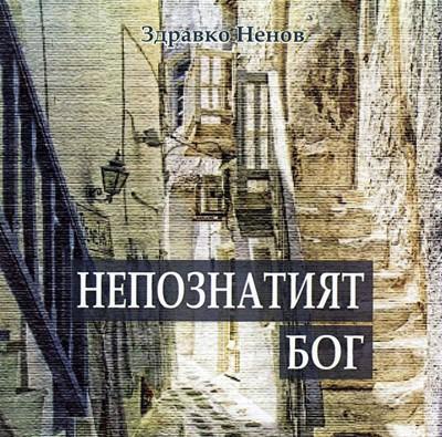 Непознатият Бог (аудио книга) [CD]