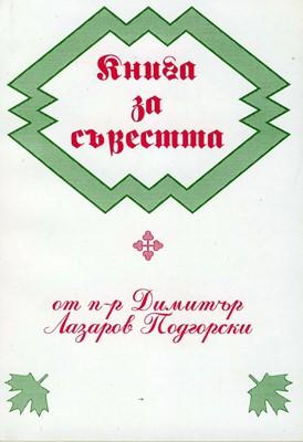 Книга за съвестта / Избрани духовни бисери