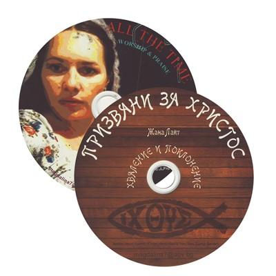 Призвани за Христос / All The Time [CD]