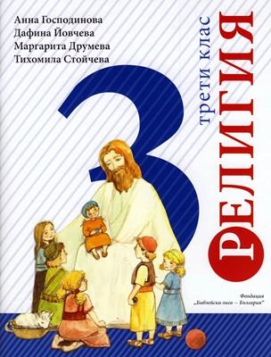 Учебник по Религия - Благонравие за 3 клас
