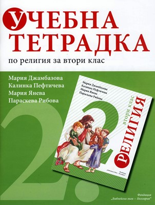 Учебна тетрадка по религия за втори клас (Благонравие)