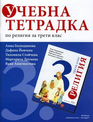Учебна тетрадка по религия за трети клас (Благонравие)