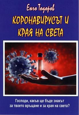 Коронавирусът и края на света