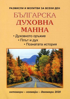 Българска духовна манна - октомври, ноември, декември 2020