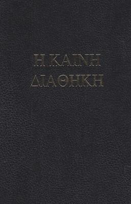 Библия на оригиналните езици (СЗ-иврит; НЗ-гръцки) (твърди корици)