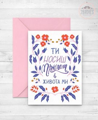 """Картичка """"Ти носиш пролет в живота ми"""" [Подаръци/Сувенири]"""
