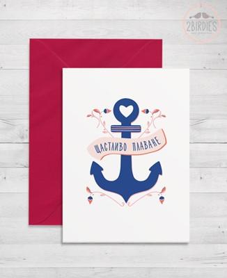 """Картичка """"Щастливо плаване"""" [Подаръци/Сувенири]"""