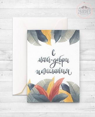 """Картичка """"С най-добри пожелания"""" [Подаръци/Сувенири]"""