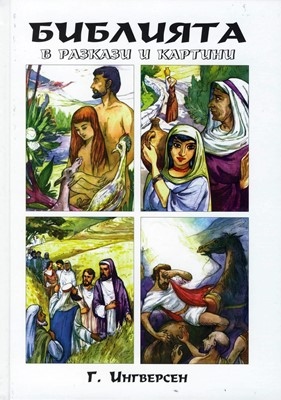 Библията в разкази и картинки (твърди корици)