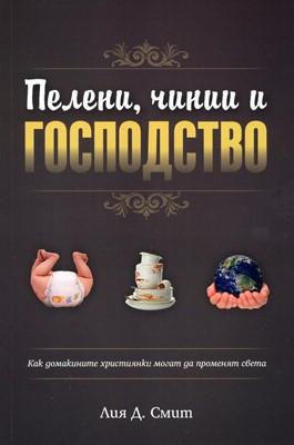 Пелени, чинии и господство
