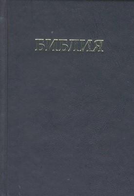 Библия на руски език - джобно издание