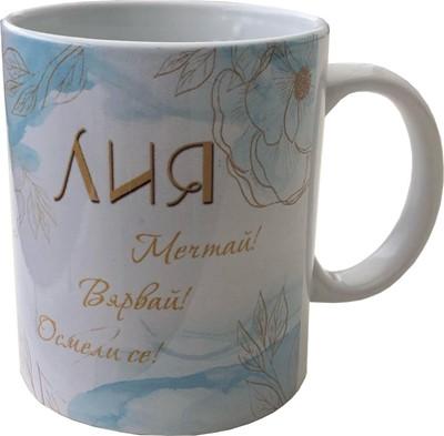 """Чаша """"Мечтай! Вярвай! Осмели се!"""" - Филипяни 4:6 [Подаръци/Сувенири]"""