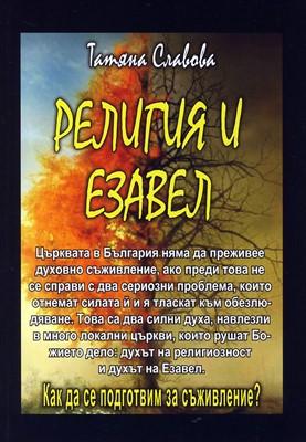 Религия и Езавел