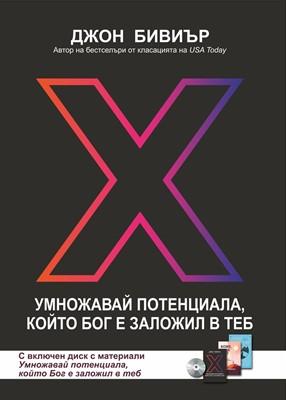 X [Електронна книга]