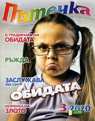 Пътечка - 3/2020 [Списание]