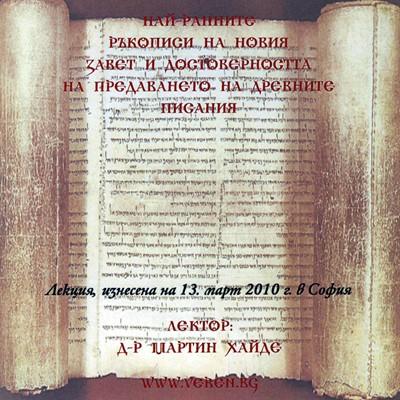 Най-ранните ръкописи на Новия завет и достоверността на предаването на древните писания [DVD]
