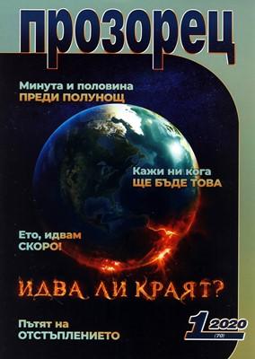 Прозорец - 1/2020 [Списание]