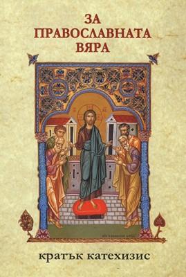 За православната вяра