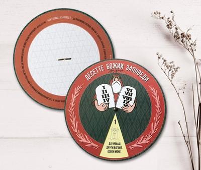 """Въртяща се картичка """"Десетте Божии заповеди"""" за деца [Подаръци/Сувенири]"""