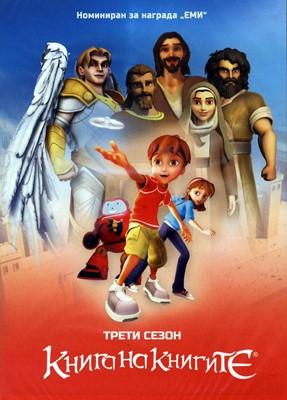 Книга на книгите - трети сезон [DVD]