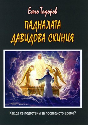 Падналата Давидова скиния / Примките на Сатана